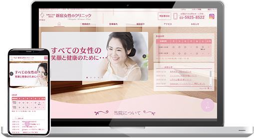 クリニックホームページ 画面イメージ