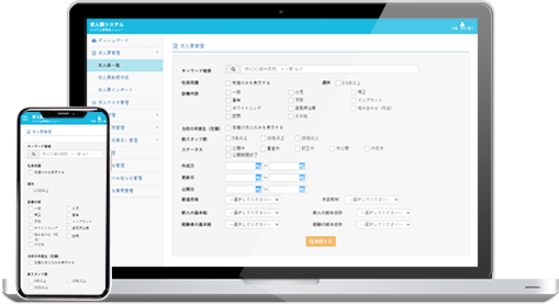 学校向けオンライン求人票システム 画面イメージ