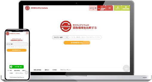 買取価格比較サイト 画面イメージ