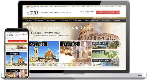 IGCO コーポレートサイト