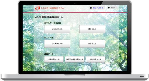 工業炉効率シミュレーションサイト 画面イメージ