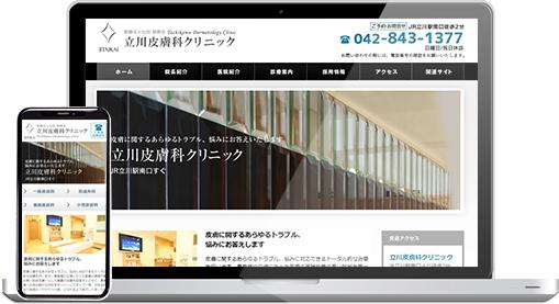 ホームページ(お知らせ簡単更新機能) 画面イメージ1