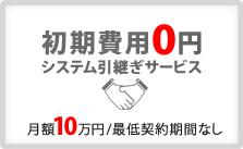 システム引継ぎサービス 初期費用0円