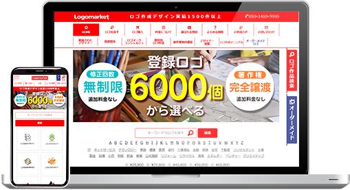 ロゴマーケット 画面イメージ