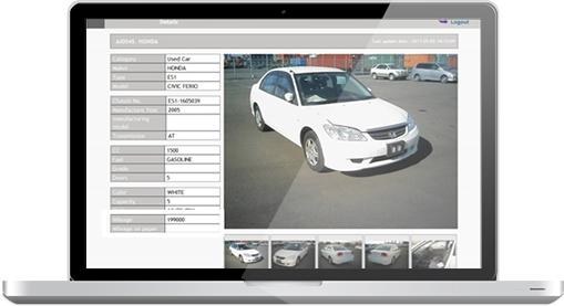 中古自動車販売管理システム 画面イメージ