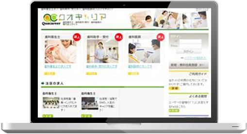 求人マッチングサイト 画面イメージ