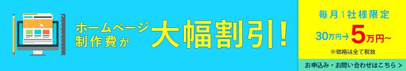 ホームページ作成/更新